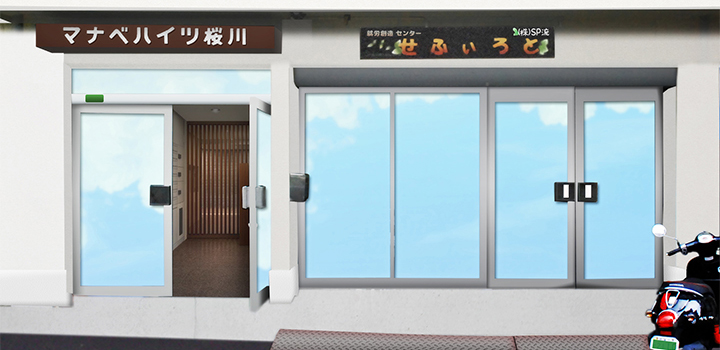 就労創造センターせふぃろと桜川本室外観
