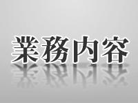 就労創造センターせふぃろと 業務内容