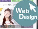 就労創造センターせふぃろと Webデザイナー
