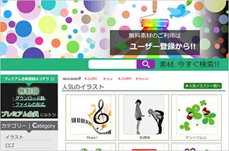 Webサービスのイメージ画像