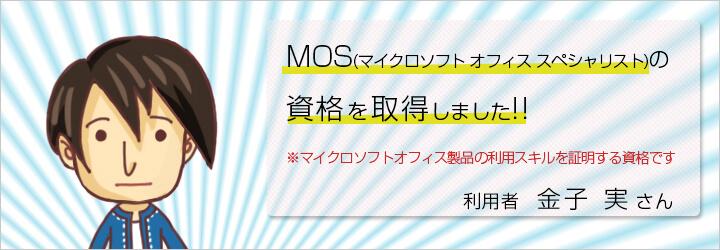 就労創造センターせふぃろと利用者 金子 実さん - MOS(マイクロソフトオフィススペシャリスト)の資格を取得しました!!