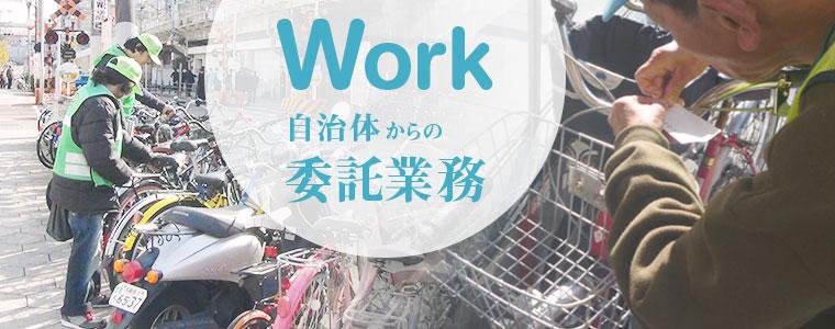就労創造センターせふぃろとの受注業務実績 自治体からの委託業務