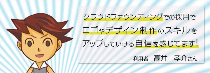 就労創造センターせふぃろと利用者 高井 孝介さん - クラウドファインディングでの採用でロゴやデザイン制作のスキルをアップしていける自信を感じています!