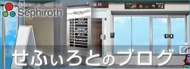 バナー画像: 就労創造センターせふぃろとのブログ