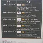A8 フェスティバル 2016 in 大阪 キャンパス(セミナー)の時間割