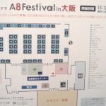 A8 フェスティバル 2016 in 大阪 マップ