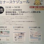 A8 フェスティバル 2016 in 大阪 セミナー1 サイト作成のポイント