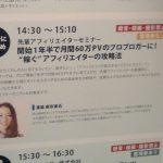A8 フェスティバル 2016 in 大阪 セミナー2 稼ぐアフィリエイターの攻略法 渡邊麻奈美