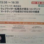 A8 フェスティバル 2016 in 大阪 セミナー3 コンテンツマーケティングを成功させるSEOの極意 松尾茂起