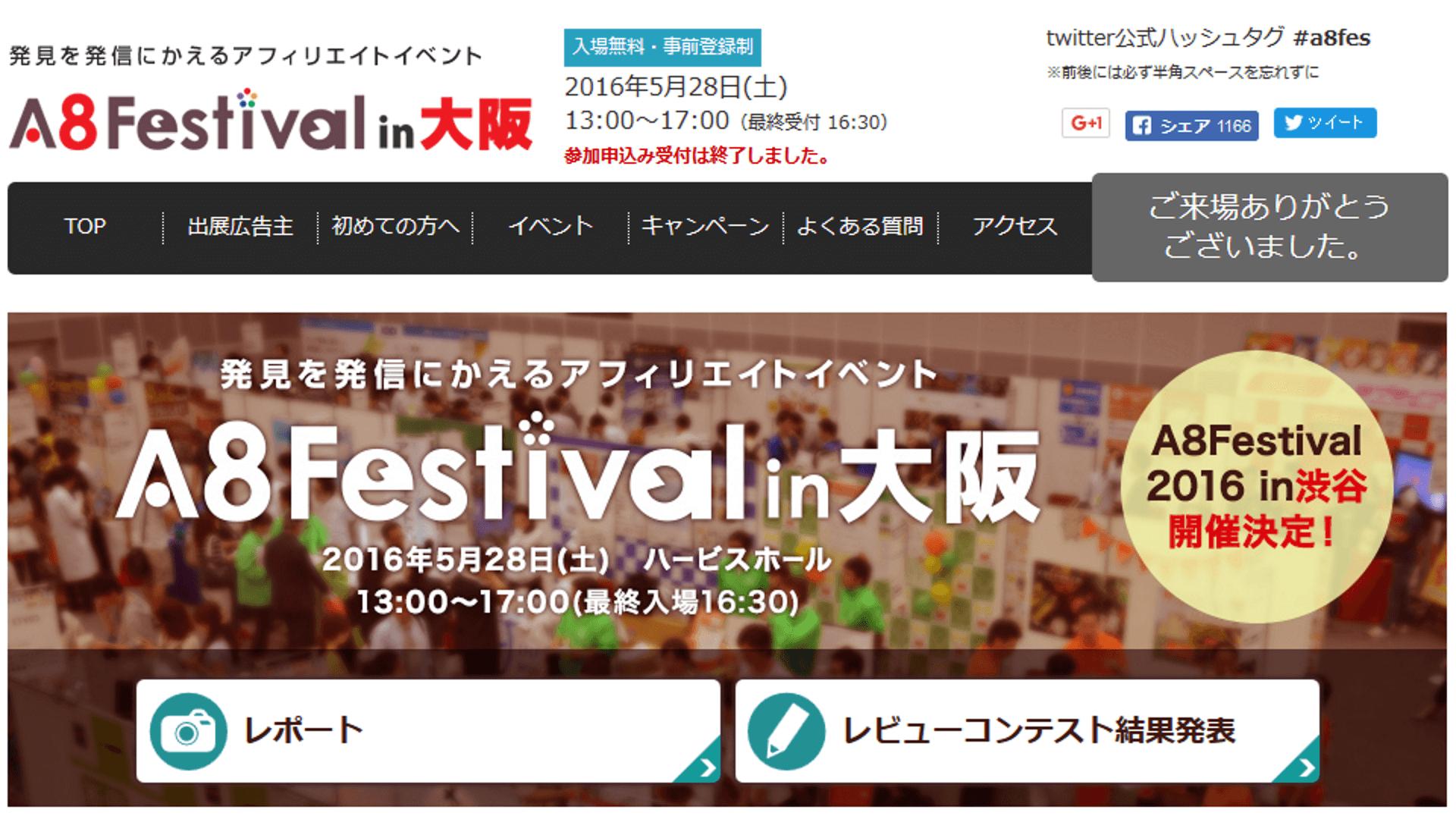 A8 フェスティバル 2016 in 大阪のWebページ