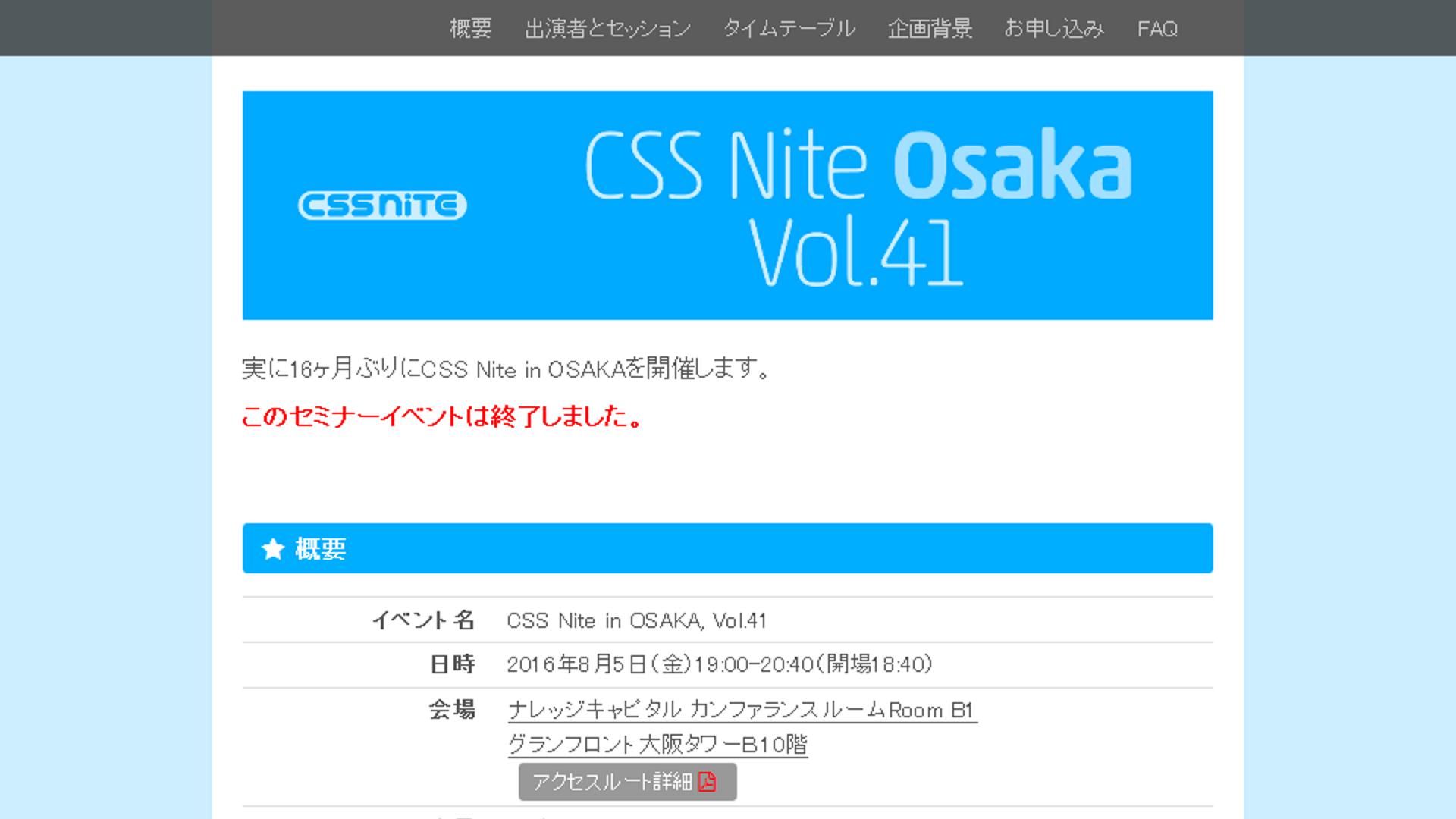CSS Nite in OSAKA, Vol.41のWebページ