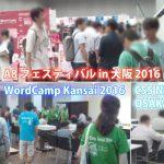 A8 フェスティバル, WordCamp Kanasai, CSS Niteに参加してきました