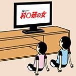 子どもの好きなテレビ番組から学ぶこと