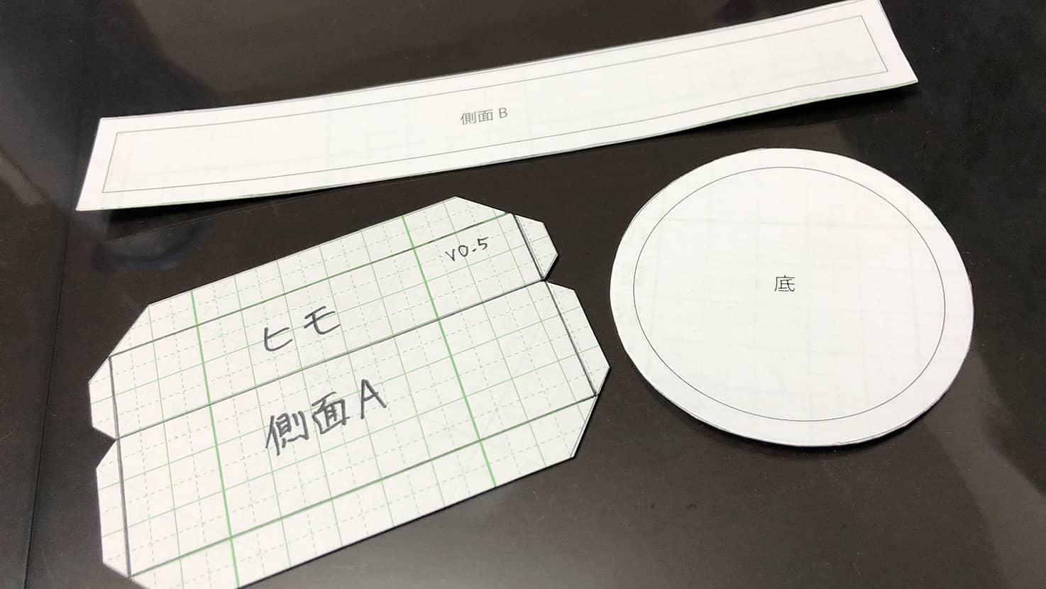修正した型紙