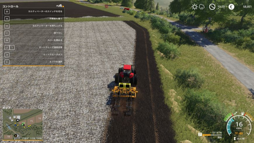 すき込み肥料