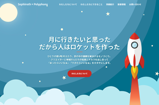 せふぃろと×ポリフォニー 実績サイト スクリーンショット